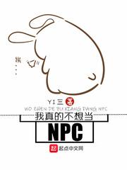 我真的不想当NPC